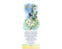 Закладка простая И обо мне, Господи, вспомни, арт.183403