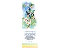Закладка простая И обо мне, Господи, вспомни, арт.183407