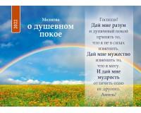 Календарь Карманный 2022  Молитва о душевном покое , арт.183903