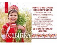 Календарь Карманный 2022  Улыбка, арт.183905