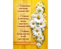 Календарь Карманный 2022  Да благословит тебя Господь!, арт.183907