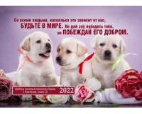Календарь Карманный 2022  Будьте в мире со всеми людьми!, арт.183910