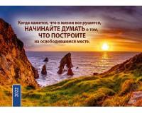 Календарь Карманный 2022  Когда все рушится  , арт.183915