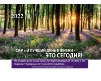 Календарь Карманный 2022  Самый лучший день, арт.183916