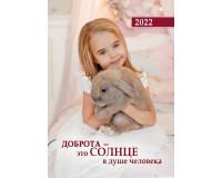 Календарь Карманный 2022  Доброта - это солнце, арт.183918