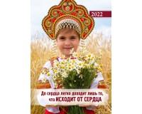 Календарь Карманный 2022  Путь к сердцу, арт.183919