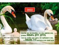 Календарь Карманный 2022  Любите друг друга!, арт.183920