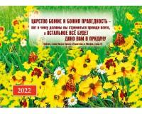 Календарь Карманный 2022  Ищите прежде Царства Божия, арт.183921