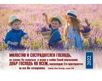 Календарь Карманный 2022  Милостив и сострадателен Господь, арт.183922