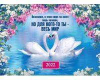 Календарь Карманный 2022  Для кого-то ты весь мир!, арт.183923