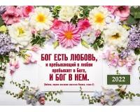 Календарь Карманный 2022  Бог есть любовь, арт.183924