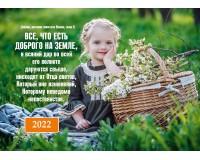Календарь Карманный 2022  Все, что есть доброго на земле, арт.183926