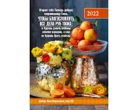 Календарь Карманный 2022  Откроет тебе Господь добрую сокровищницу, арт.183928