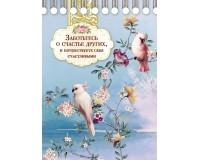 Блокнот 11х15 Заботьтесь о счастье других, арт.203403