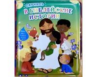 Окунись в Библейские истории. Книжка-игрушка для купания, арт.3028