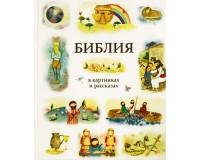Библия в картинках и рассказах, арт.3032