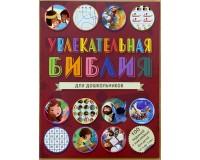 Увлекательная Библия для дошкольников, арт.3039