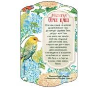 Магнит 10х15 Молитва Отче наш, арт.304105