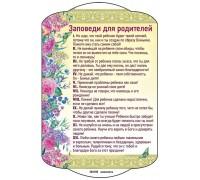 Магнит 10х15 Заповеди для родителей, арт.304106
