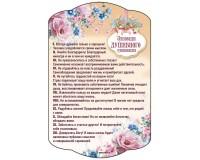 Магнит 10х15 Заповеди душевного равновесия, арт.304112