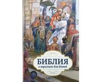 Библия в пересказе для детей (новая обложка), арт.3052