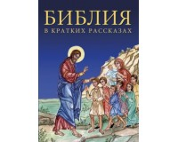 Библия в кратких рассказах (синяя), арт.3080