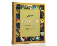 Библия в рассказах для детей (желтая), арт.3085