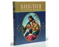 Библия в рассказах для детей (синяя), арт.3095