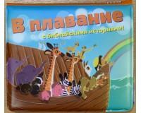 В плавание с Библейскими историями. Книжка-игрушка для купания, арт.3111