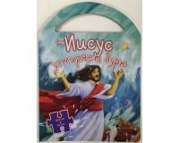 Иисус усмиряет бурю, пазлы, арт.3120