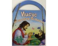 Иисус исцеляет больного, пазлы, арт.3122