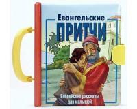 Евангельские притчи. Книга-картонка в виде чемоданчика, арт.3123