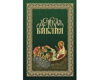 Детская Библия в древнерусской традиции, арт.3176