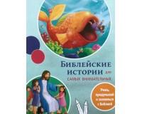 Библейские истории для самых внимательных, арт.3200