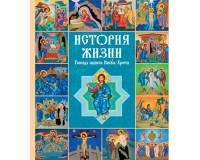 История жизни Господа нашего Иисуса Христа, арт.3233