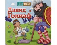Давид и Голиаф, раздвижная книга, арт.3246