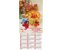 Календарь Листовой 33х70  Да благословит вас Господь!, арт.420202