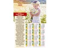 Календарь Листовой 34х50 Молитва Живый в помощи Вышнего, арт.420301