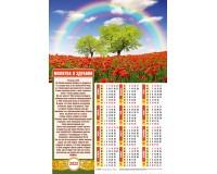 Календарь Листовой 34х50 Молитва о здравии, арт.420302