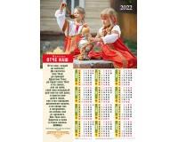 Календарь Листовой 34х50 Молитва ОТЧЕ НАШ, арт.420304