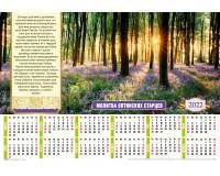 Календарь Листовой 34х50 Молитва оптинских старцев , арт.420305