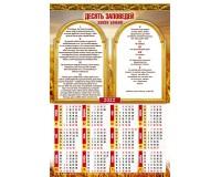 Календарь Листовой 34х50 Закон Божий (Десять заповедей), арт.420306