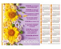 Календарь Листовой 34х50 Любовь, арт.420307
