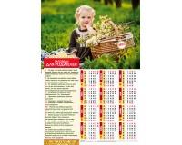 Календарь Листовой 34х50 Заповеди  для  родителей, арт.420308