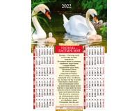 Календарь Листовой 34х50 Господь - Пастырь мой, арт.420309