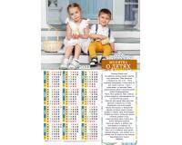 Календарь Листовой 34х50 Молитва о детях, арт.420310