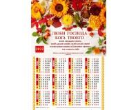 Календарь Листовой 34х50 Люби Господа , арт.420311