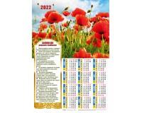 Календарь Листовой 34х50 Заповеди душевного равновесия, арт.420312