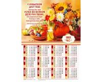 Календарь Листовой 27х34  С избытком даст тебе Господь, арт.420401