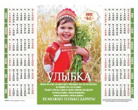 Календарь Листовой 27х34  Улыбка, арт.420402